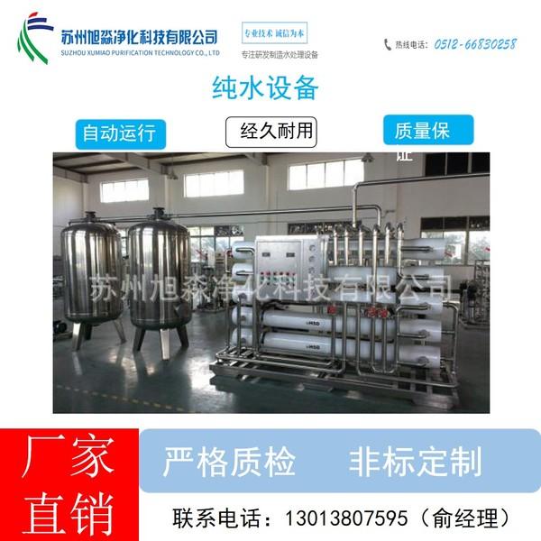 纯水设备(9).jpg